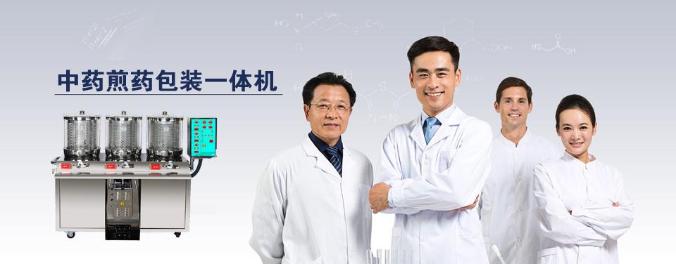 自动煎药包装机首选天津亿尚达包装机械有限公司
