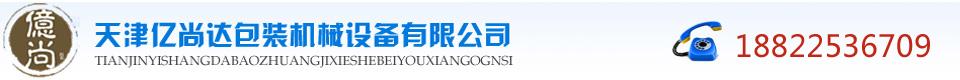 自动煎药包装机、中药煎药机生产厂家天津亿尚达包装机械